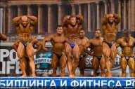 Кубок России по бодибилдингу - 2011 (страница 2)