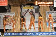 Кубок Санкт-Петербурга по бодибилдингу - 2014 (страница 5)