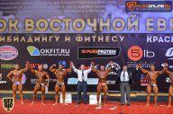 Кубок России по бодибилдингу - 2015 (страница 3)