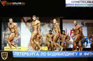 Чемпионат Санкт-Петербурга по бодибилдингу - 2015