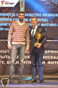 Чемпионат Брянской области по бодибилдингу - 2017 (страница 4)