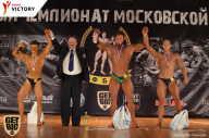 Чемпионат Московской области по бодибилдингу - 2017