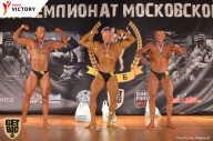 Чемпионат Московской области по бодибилдингу - 2017 (страница 2)