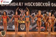 Чемпионат Московской области по бодибилдингу - 2017 (страница 3)