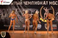 Чемпионат Московской области по бодибилдингу - 2017 (страница 7)