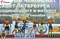 Чемпионат Санкт-Петербурга по бодибилдингу - 2017 (страница 3)