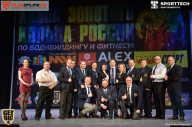 Кубок Ивановской области по бодибилдингу - 2017 (страница 4)