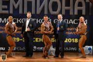 Чемпионат Московской области по бодибилдингу - 2018 (страница 5)