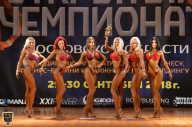 Чемпионат Московской области по бодибилдингу - 2018 (страница 10)