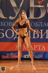 Кубок Московской области по бодибилдингу - 2018 (страница 10)