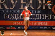 Кубок Московской области по бодибилдингу - 2018 (страница 5)