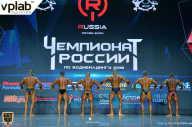 Чемпионат России по бодибилдингу - 2018 (страница 2)