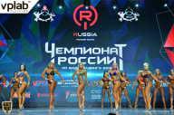 Чемпионат России по бодибилдингу - 2018 (страница 8)