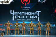 Чемпионат России по бодибилдингу - 2018 (страница 18)