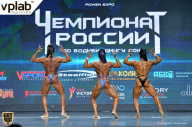 Чемпионат России по бодибилдингу - 2018 (страница 11)