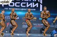 Чемпионат России по бодибилдингу - 2018 (страница 23)