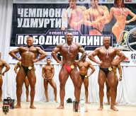 Чемпионат Удмуртии по бодибилдингу - 2018