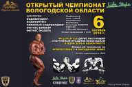 Чемпионат Вологодской области по бодибилдингу - 2018