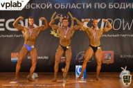 Чемпионат Московской области по бодибилдингу - 2019 (страница 2)