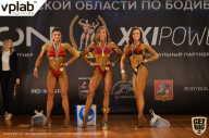 Чемпионат Московской области по бодибилдингу - 2019 (страница 3)