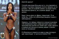 Кубок Московской области по бодибилдингу - 2019