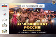 Чемпионат России по бодибилдингу - 2021