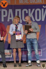 Кубок Ленинградской области по бодибилдингу - 2021 (страница 5)
