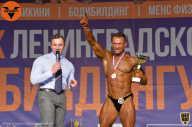 Кубок Ленинградской области по бодибилдингу - 2021 (страница 7)