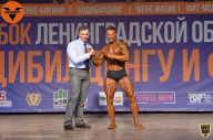 Кубок Ленинградской области по бодибилдингу - 2021 (страница 11)