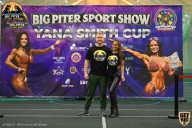 Yana Smith Cup - 2021
